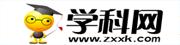 中学学科网