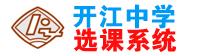 开江中学选课系统